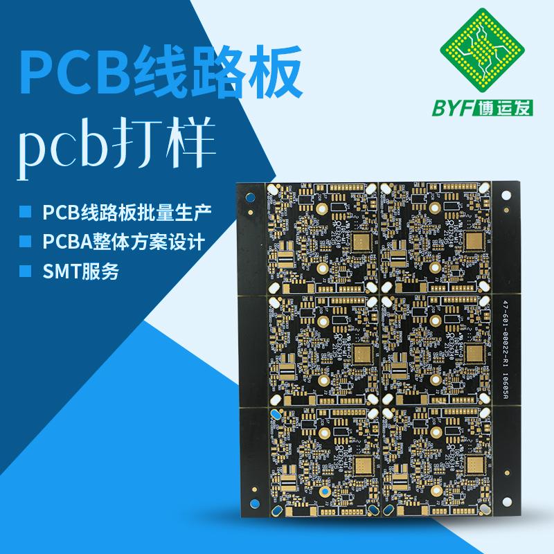 安防主机PCB