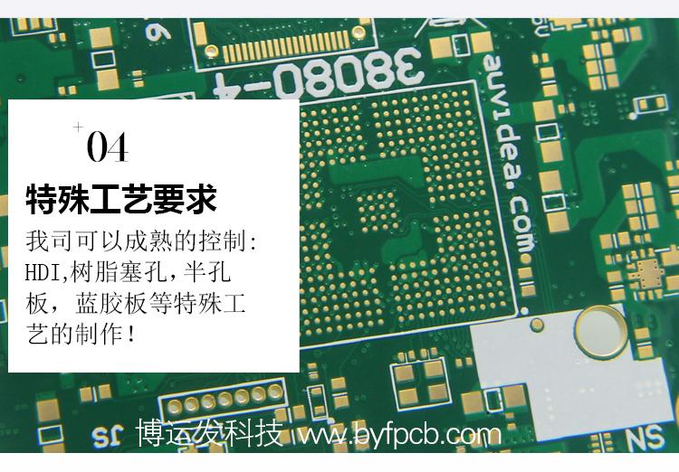 通讯模块PCB--PCB厂家_电路板线路板厂家_PCB电路板打样_高频板制作